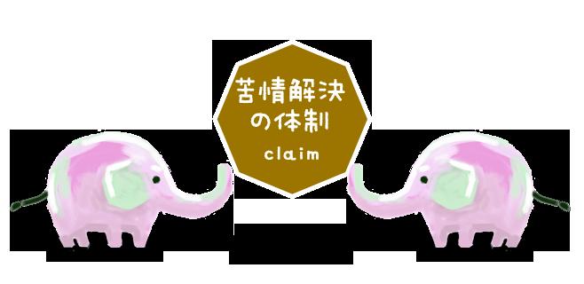 勝愛風の子保育園【苦情解決の体制】