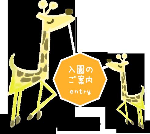 勝愛風の子保育園【入園のご案内】